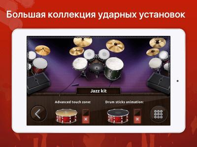 WeDrum: Барабаны и барабанная ударная установка 3.6.0