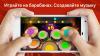 Download WeDrum: Drum Set Music Games & Drums Kit Simulator