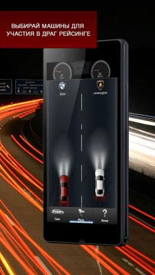 Гонки машин: Узнай кто быстрее 1.5.1