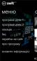 Скачать Microsoft SWIT 2013