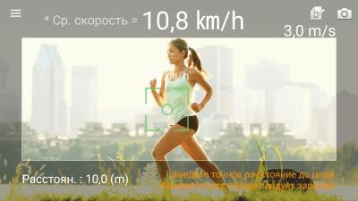 Измеритель скорости - Speed Gun 1.4.6