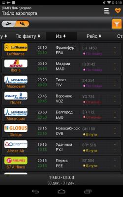 Онлайн Табло и Статусы Рейсов 2.6.5