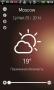 Скачать Weather Forecast for 15 days