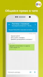 OLX.kz Объявления Казахстана 4.23.8