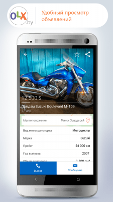 OLX.by Бесплатные Объявления 4.16.3