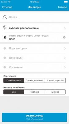 OLX.by Бесплатные Объявления 3.10