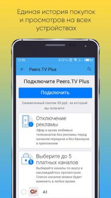 PeersTV — бесплатное онлайн ТВ 6.20.1