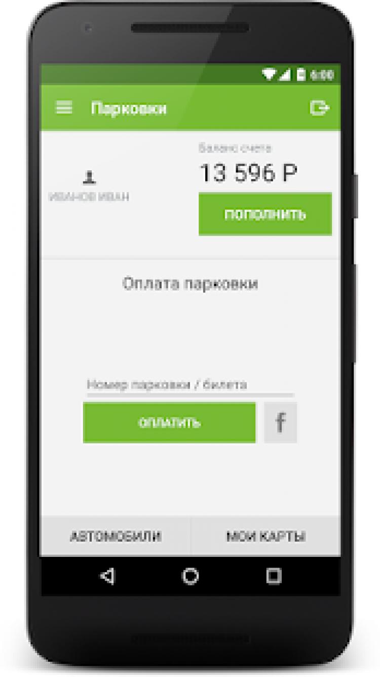 Моспаркинг мобильное приложение скачать бесплатно скачать бесплатно программу по графике