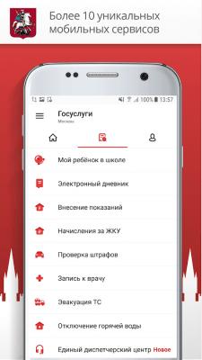 Госуслуги Москвы 3.4.3.192