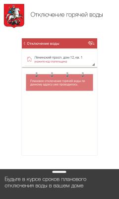 ЖКХ Москвы 2.2.5.1.101