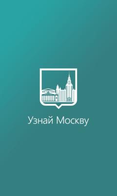 Узнай Москву 1.0.3.0