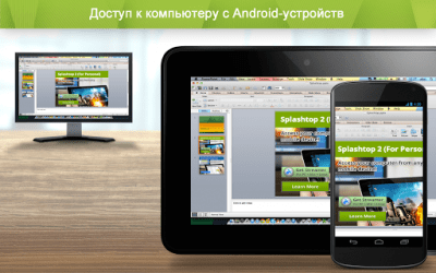 Splashtop 2 Remote Desktop 2.7.2.3