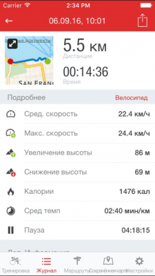 Runtastic Road Bike GPS Cycling Computer, Ride and Route Tracker 3.5.2