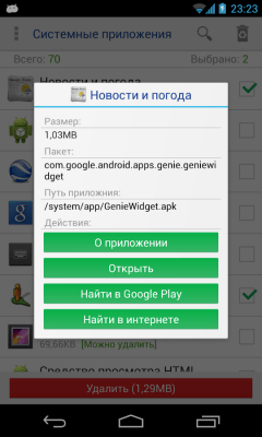 System app remover 4.1.1017