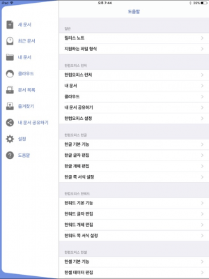 Hancom Office iOS 9.40.8