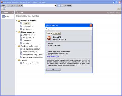 Диста:ERP Free 5.100.0.1