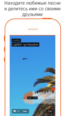 SoundCloud 5.40.0