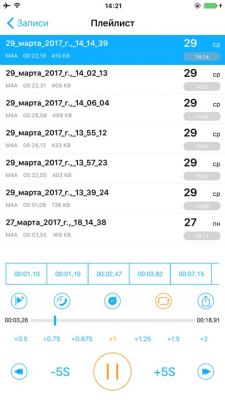 Диктофон++ Pro 11.0