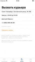 Почта России 4.9