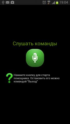 Privat Voice 0.2