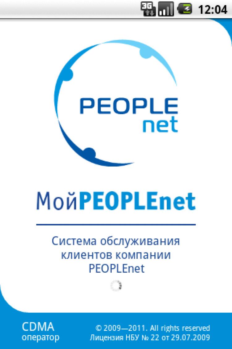 Сайт компании пипл нет принципы продвижения сайта в сети