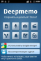 Скачать Deepmemo