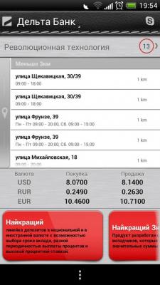 Дельта Банк 1.1.0