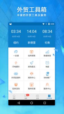 AliSuppliers Mobile App 9.0.4