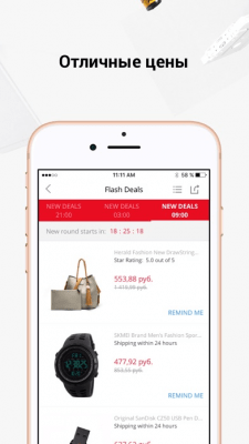 AliExpress Shopping App 6.19.0