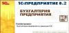 Скачать Электронная книга 1С Предприятия 8.2