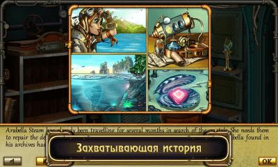 Сокровища Арабеллы 1.0.14