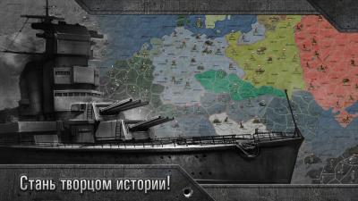 ВОВ Финал: Стратегия и Тактика 1.0.34