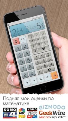 Fraction Calculator Plus 4.1