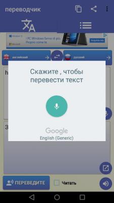 Interpreter- translator voice 6.23