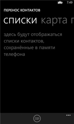 Перенос контактов 1.0.0.0