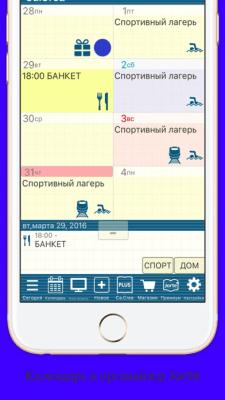 Календарь и органайзер Jorte 1.4.8