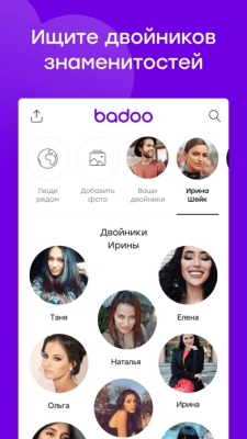 Badoo премиум 5.76.0
