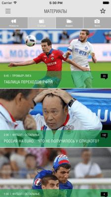 Мой футбол РФПЛ 3.0.33
