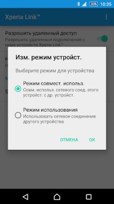Xperia Link 3.3.A.0.0