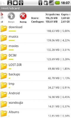 Файловый менеджер File Manager 2.7.4