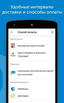 OZON.ru 3.1