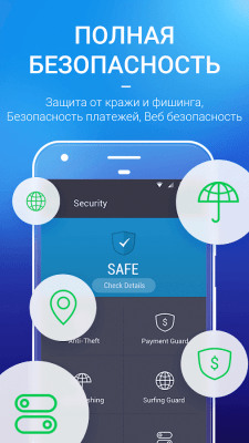 AMC Безопасность- Антивирус 5.9.4