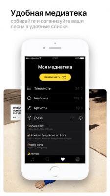 Музыка Билайн 2.5.13