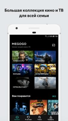 MEGOGO – Кино и ТВ 3.2.17