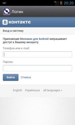 Меломан 2.1