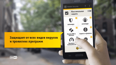 Мобильная Безопасность 3.6.53.0