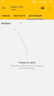 Beeline (Uzbekistan) 4.4.18.18081615