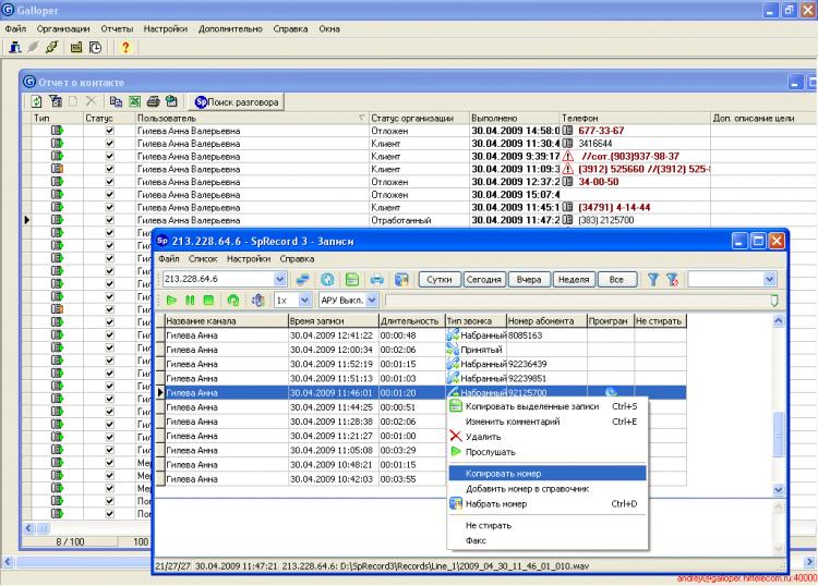 Система galloper crm как сделать сайт на базе 1с битрикс