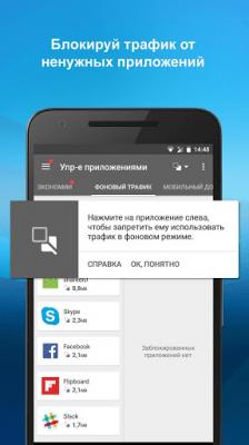 Opera Max: управление данными 3.1.52