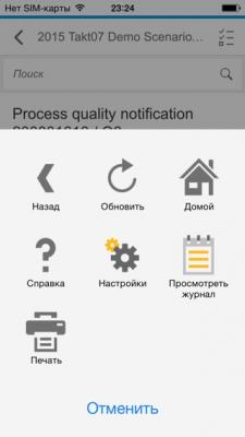 SAP Fiori Client 1.10.3